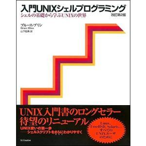 入門UNIXシェルプログラミング―シェルの基礎から学ぶUNIXの世界 中古書籍 zerotwo-men