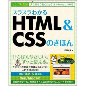 スラスラわかるHTML&CSSのきほん 中古書籍