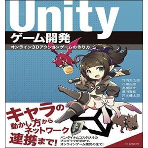 Unityゲーム開発 オンライン3Dアクションゲームの作り方 中古書籍