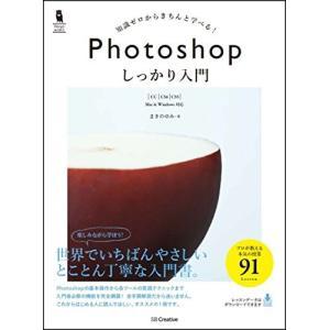 Photoshop しっかり入門(CC/CS6/CS5) (しっかり入門シリーズ) 中古書籍