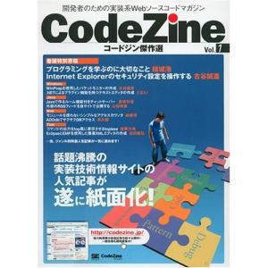 開発者のための実装系Webソースコードマガジン CodeZine(コードジン)傑作選 Vol.1 中...