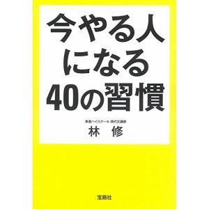 今やる人になる40の習慣 (宝島SUGOI文庫) 中古書籍
