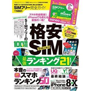 (完全ガイドシリーズ202) SIMフリー完全ガイド (100%ムックシリーズ) 中古書籍