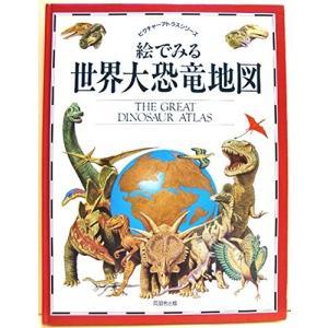 絵でみる世界大恐竜地図 (ピクチャーアトラスシリーズ) 中古書籍