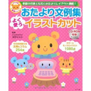 保育 イラストカット集本雑誌コミックの商品一覧 通販 Yahoo