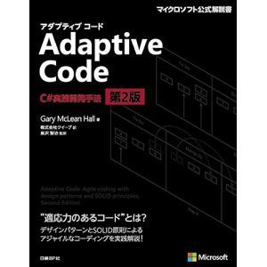 Adaptive Code ~ C#実践開発手法 第2版 (マイクロソフト関連書) 中古書籍