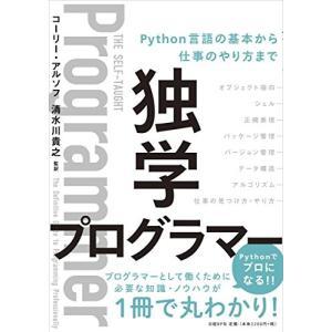 独学プログラマー Python言語の基本から仕事のやり方まで 中古書籍