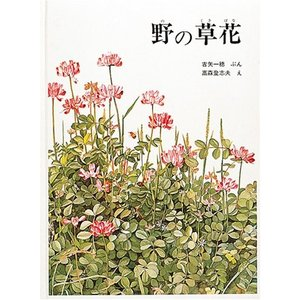野の草花 (福音館の科学シリーズ) 中古書籍
