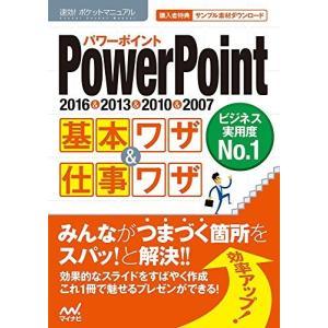 速効!ポケットマニュアル PowerPoint基本ワザ&仕事ワザ 2016&2013&2010&20...