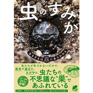 虫のすみか―生きざまは巣にあらわれる (BERET SCIENCE) 中古書籍