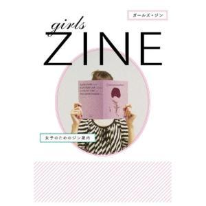 girls ZINE ―女子のためのジン案内 中古書籍