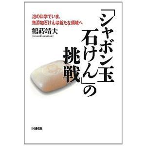 「シャボン玉石けん」の挑戦―泡の科学でいま、無添加石けんは新たな領域へ 中古書籍
