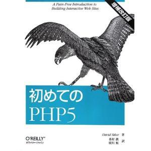 初めてのPHP5 増補改訂版 中古書籍