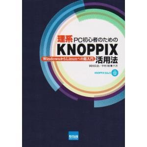 理系PC初心者のためのKNOPPIX活用法―WindowsからLinuxへの超入門 中古書籍