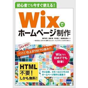 初心者でも今すぐ使える!Wixでホームページ制作 中古書籍