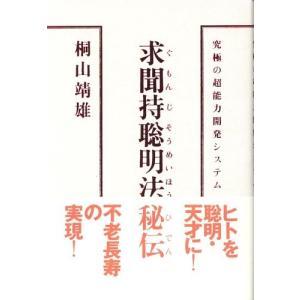 求聞持聡明法秘伝(ぐもんじそうめいほうひでん)―究極の超能力開発システム 中古書籍