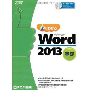 よくわかる Microsoft Word 2013 基礎 (FOM出版のみどりの本) 中古書籍