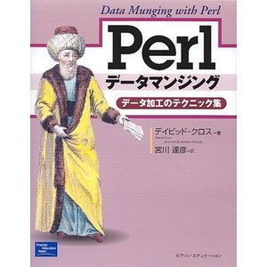 Perlデータマンジング―データ加工のテクニック集 中古書籍
