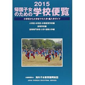 帰国子女のための学校便覧 2015―小学校から大学までの入学・編入学ガイド 中古書籍