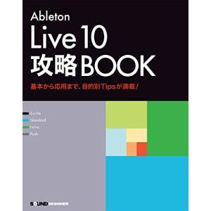 Ableton Live 10 攻略BOOK 中古書籍