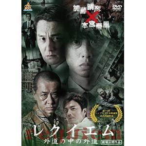 レクイエム~外道の中の外道~ (DVD)