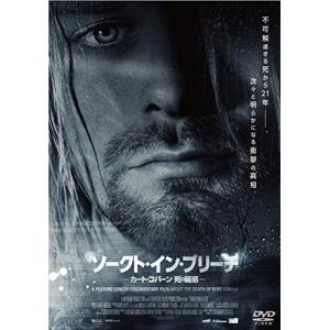 ソークト・イン・ブリーチ ~カート・コバーン 死の疑惑~ [DVD]