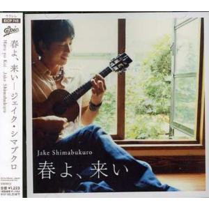 [新品のCD 邦楽 洋楽 ロック ポップス等々] こちらは新品商品となります。  ・邦楽、洋楽、ジャ...