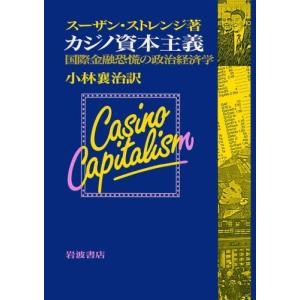 カジノ資本主義―国際金融恐慌の政治経済学 中古本|zerotwo