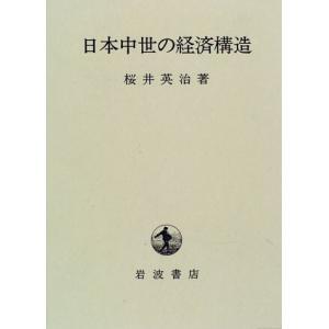 日本中世の経済構造 中古本|zerotwo