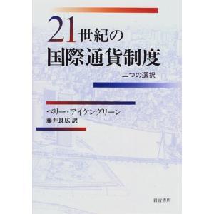 21世紀の国際通貨制度―二つの選択 中古本|zerotwo