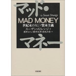 マッド・マネー―世紀末のカジノ資本主義 中古本|zerotwo