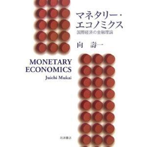 マネタリー・エコノミクス―国際経済の金融理論 中古本|zerotwo
