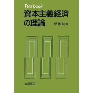 Textbook 資本主義経済の理論 中古本|zerotwo