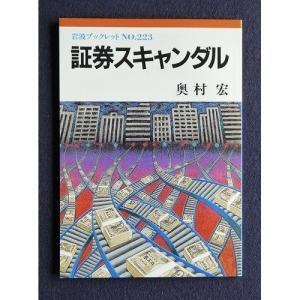証券スキャンダル (岩波ブックレット) 中古本|zerotwo