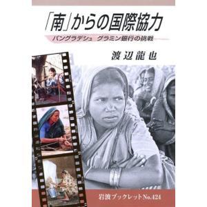 「南」からの国際協力―バングラデシュグラミン銀行の挑戦 (岩波ブックレット (No.424)) 中古本|zerotwo