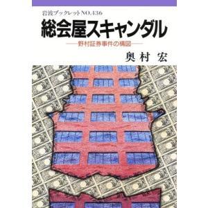総会屋スキャンダル―野村証券事件の構図 (岩波ブックレット (No.436)) 中古本|zerotwo