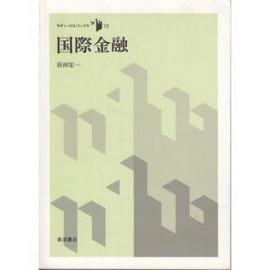 国際金融 (モダン・エコノミックス (15)) 中古本|zerotwo