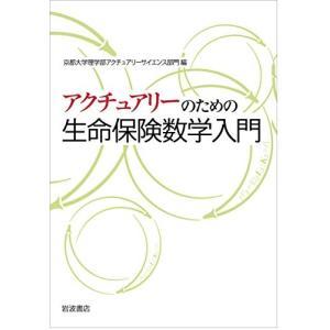 アクチュアリーのための 生命保険数学入門 中古本|zerotwo