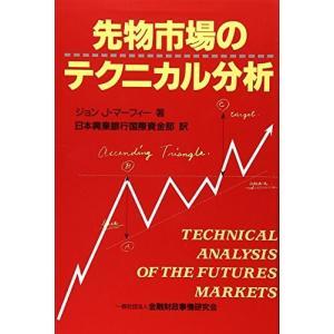 先物市場のテクニカル分析 (ニューファイナンシャルシリーズ) 中古本