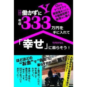 (新版)働かずに年収333万円を手に入れて「幸せ」に暮らそう! 中古本