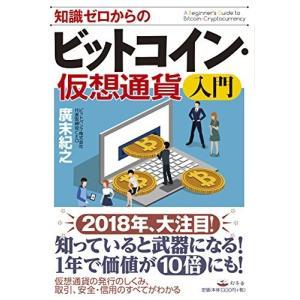 知識ゼロからのビットコイン・仮想通貨入門 中古本
