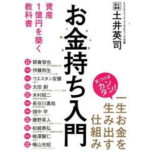 お金持ち入門 資産1億円を築く教科書 中古本