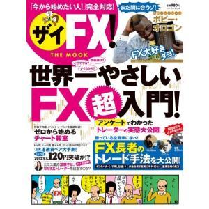 ザイFX!THE MOOK 世界一やさしいFX超入門! (ダイヤモンドMOOK) 中古本