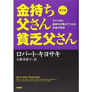 改訂版 金持ち父さん 貧乏父さん:アメリカの金持ちが教えてくれるお金の哲学 (単行本) 中古本