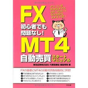 FX初心者でも問題なし!  MT4自動売買スタートマニュアル 中古本