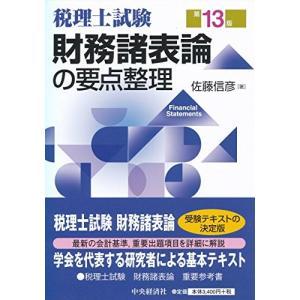 税理士試験 財務諸表論の要点整理(第13版) 中古本