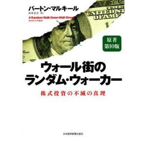 ウォール街のランダム・ウォーカー (原著第10版)―株式投資の不滅の真理 中古本