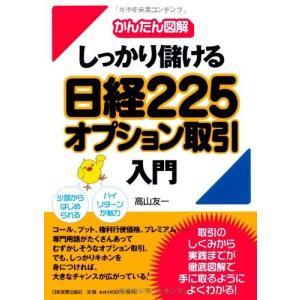 (かんたん図解)しっかり儲ける日経225オプション取引入門 中古本