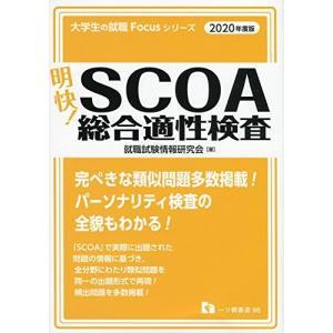 明快! SCOA総合適性検査 (2020年度版) (Focusシリーズ) 中古本