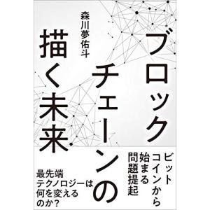 ブロックチェーンの描く未来 中古本